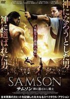 サムソン 神に選ばれし戦士の評価・レビュー(感想)・ネタバレ