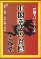 中国拳法の真髄 2枚組スペシャル1 太極拳の評価・レビュー(感想)・ネタバレ