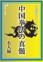 中国拳法の真髄 2枚組スペシャル3 名人編の評価・レビュー(感想)・ネタバレ