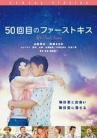 50回目のファーストキス(2018)の評価・レビュー(感想)・ネタバレ