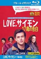Love, サイモン 17歳の告白の評価・レビュー(感想)・ネタバレ