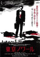 東京ノワールの評価・レビュー(感想)・ネタバレ