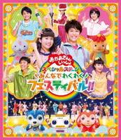 NHKおかあさんといっしょ スペシャルステージ ~みんなでわくわくフェスティバル!!~の評価・レビュー(感想)・ネタバレ