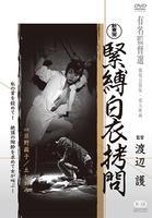 緊縛白衣拷問の評価・レビュー(感想)・ネタバレ