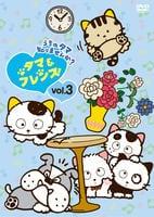 タマ&フレンズ~うちのタマ知りませんか?~ Vol.3の評価・レビュー(感想)・ネタバレ