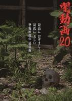 闇動画 20の評価・レビュー(感想)・ネタバレ