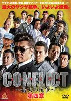 CONFLICT ~最大の抗争~ 第四章の評価・レビュー(感想)・ネタバレ