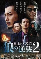 組長への道~狼の逆襲~2の評価・レビュー(感想)・ネタバレ