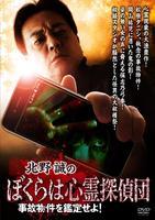北野誠のぼくらは心霊探偵団 ~事故物件を鑑定せよ!の評価・レビュー(感想)・ネタバレ