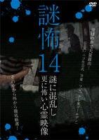 謎怖14 謎に混乱し更に怖い心霊映像の評価・レビュー(感想)・ネタバレ
