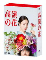 高嶺の花 DVD-BOXの評価・レビュー(感想)・ネタバレ