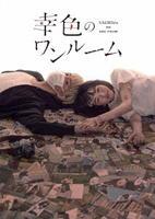 幸色のワンルームの評価・レビュー(感想)・ネタバレ