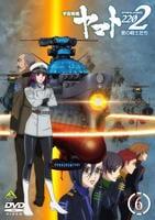 宇宙戦艦ヤマト2202 愛の戦士たち 6の評価・レビュー(感想)・ネタバレ