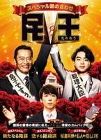 民王 スペシャル詰め合わせ DVD-BOXの評価・レビュー(感想)・ネタバレ