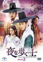 夜を歩く士(ソンビ) DVD-SET 2 <数量限定版>の評価・レビュー(感想)・ネタバレ