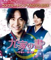 九家(クガ)の書 千年に一度の恋 コンプリート・シンプル DVD-BOX <期間限定生産>の評価・レビュー(感想)・ネタバレ