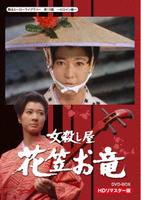 女殺し屋 花笠お竜 DVD-BOX HDリマスター版の評価・レビュー(感想)・ネタバレ
