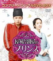屋根部屋のプリンス コンプリート・シンプル DVD-BOX <期間限定生産>の評価・レビュー(感想)・ネタバレ