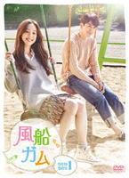 風船ガム DVD-BOX 1の評価・レビュー(感想)・ネタバレ