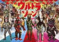 ウルトラゾーン DVD-BOXの評価・レビュー(感想)・ネタバレ