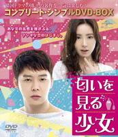 匂いを見る少女 コンプリート・シンプル DVD-BOX <期間限定生産>の評価・レビュー(感想)・ネタバレ