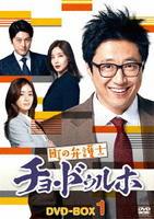 町の弁護士チョ・ドゥルホ DVD-BOX 1の評価・レビュー(感想)・ネタバレ