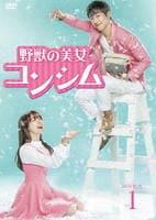 野獣の美女コンシム DVD-BOX 1の評価・レビュー(感想)・ネタバレ