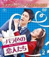 バラ色の恋人たち コンプリート DVD-BOX 2 <期間限定生産>の評価・レビュー(感想)・ネタバレ