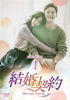結婚契約 DVD-BOX 1の評価・レビュー(感想)・ネタバレ