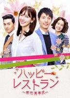 ハッピー・レストラン 家和萬事成 DVD-BOX 2の評価・レビュー(感想)・ネタバレ