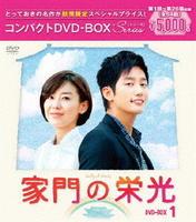 家門の栄光 コンパクト DVD-BOX 1 <期間限定版>の評価・レビュー(感想)・ネタバレ