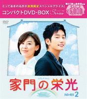 家門の栄光 コンパクト DVD-BOX 2 <期間限定版>の評価・レビュー(感想)・ネタバレ
