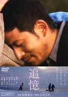 追憶 (2017)の評価・レビュー(感想)・ネタバレ