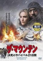 ザ・マウンテン決死のサバイバル21日間の評価・レビュー(感想)・ネタバレ