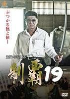 制覇 19の評価・レビュー(感想)・ネタバレ