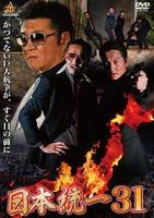 日本統一 31の評価・レビュー(感想)・ネタバレ
