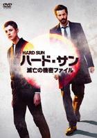 ハード・サン 滅亡の機密ファイル DVD-BOXの評価・レビュー(感想)・ネタバレ