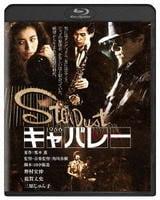 キャバレー (1986)の評価・レビュー(感想)・ネタバレ