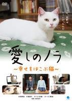 愛しのノラ ~幸せをはこぶ猫~の評価・レビュー(感想)・ネタバレ