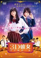 映画 3D彼女 リアルガールの評価・レビュー(感想)・ネタバレ