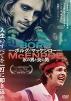 ボルグ/マッケンロー 氷の男と炎の男の評価・レビュー(感想)・ネタバレ