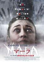 MARA/マーラの評価・レビュー(感想)・ネタバレ