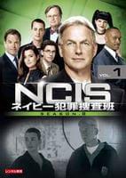 NCIS ネイビー犯罪捜査班 シーズン8 Vol.1の評価・レビュー(感想)・ネタバレ