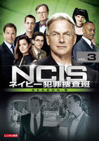 NCIS ネイビー犯罪捜査班 シーズン8 Vol.3の評価・レビュー(感想)・ネタバレ