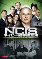NCIS ネイビー犯罪捜査班 シーズン8 Vol.6の評価・レビュー(感想)・ネタバレ