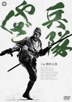 兵隊やくざ DVD-BOXの評価・レビュー(感想)・ネタバレ