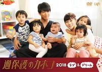 過保護のカホコ2018 ~ラブ&ドリーム~の評価・レビュー(感想)・ネタバレ