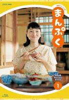 連続テレビ小説 まんぷく 完全版 ブルーレイ BOX 1の評価・レビュー(感想)・ネタバレ