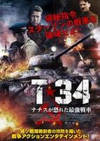 T-34 ナチスが恐れた最強戦車の評価・レビュー(感想)・ネタバレ