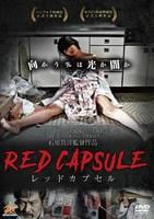 RED CAPSULEの評価・レビュー(感想)・ネタバレ